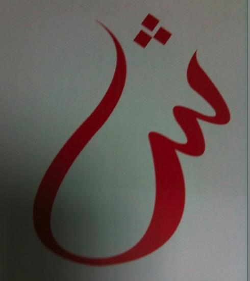 Designing with arabic calligraphy the joy and
