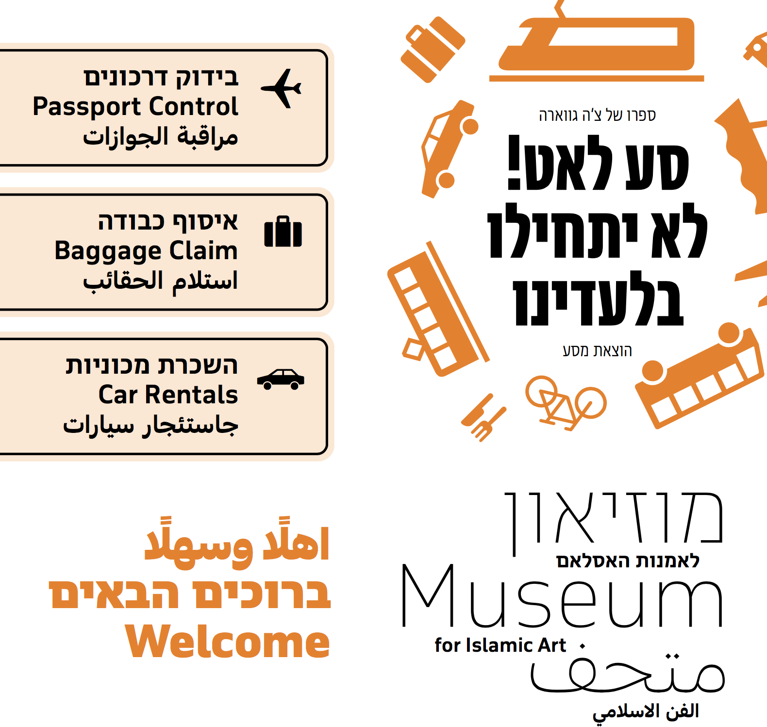 New Hebrew fonts from Typotheque | García Media